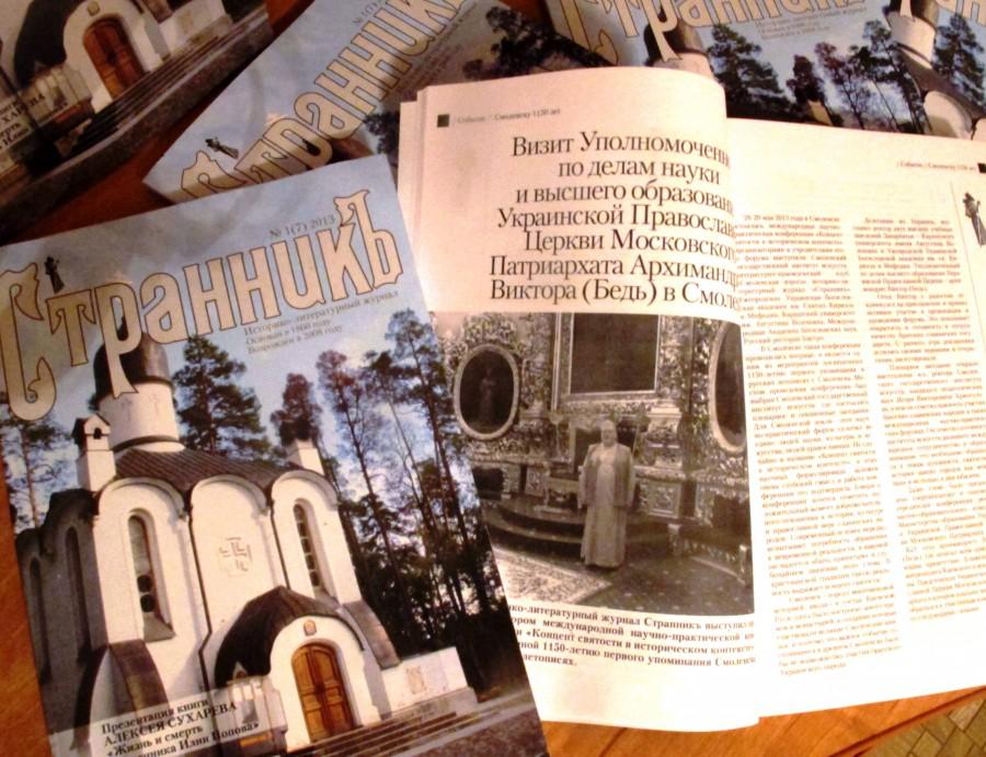 В международном историко-литературном журнале «Странникъ»