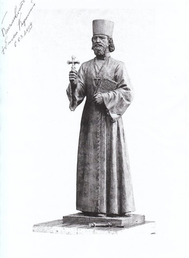 Создание памятника священнику Илие Попову в г. Пролетарске Ростовской области