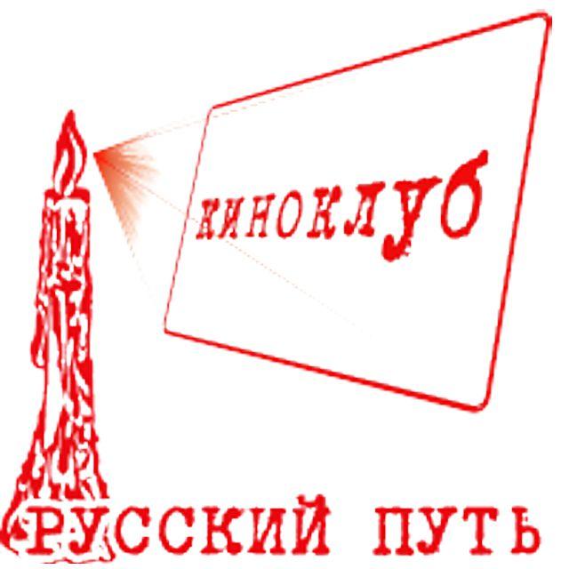 Вечер в киноклубе «Русский путь»