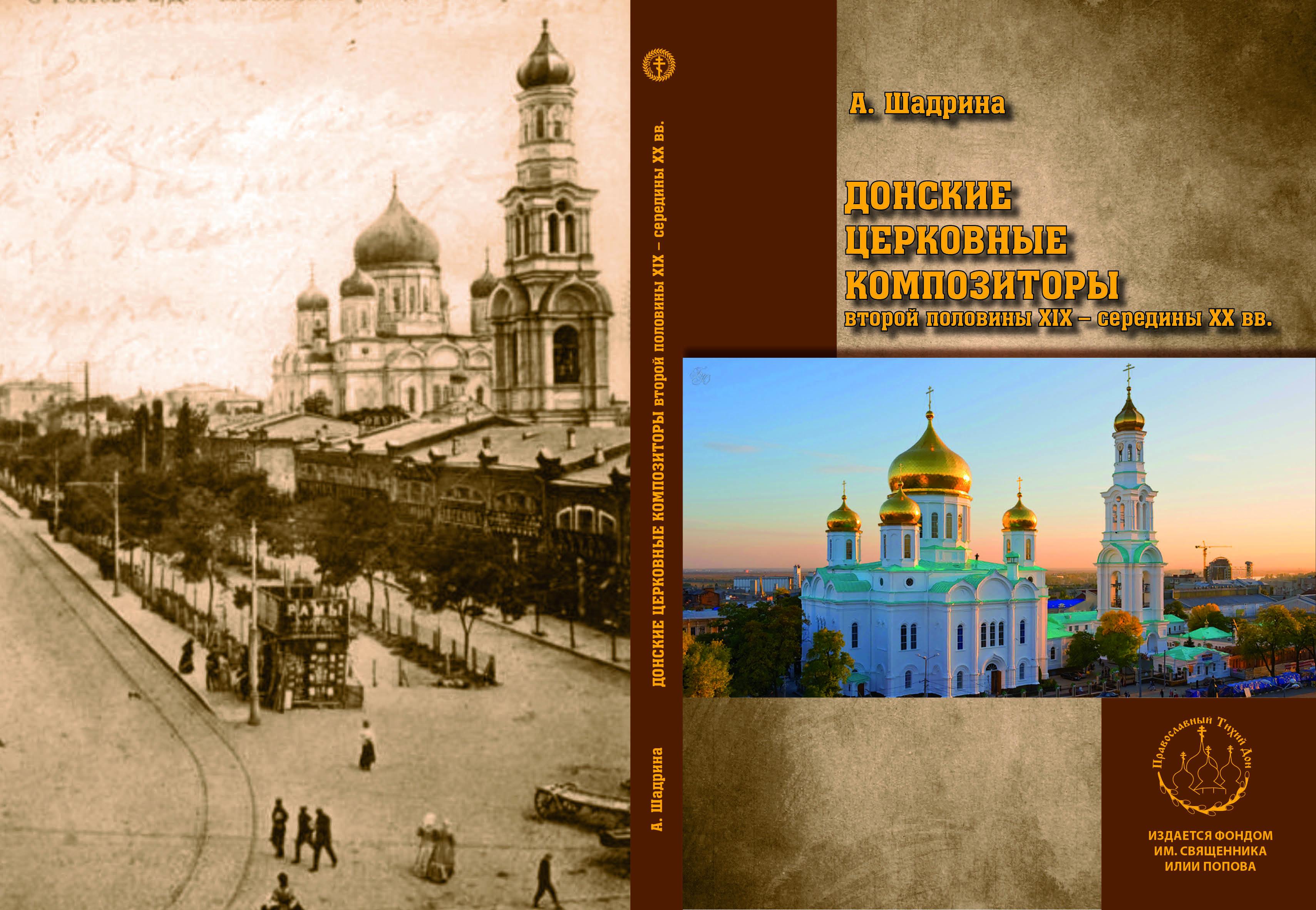 Подготовка новых книг серии «Православный Тихий Дон»