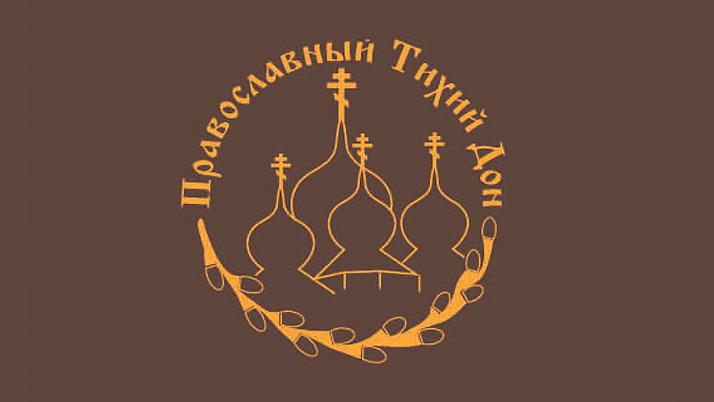 Презентация книг серии «Православный Тихий Дон»