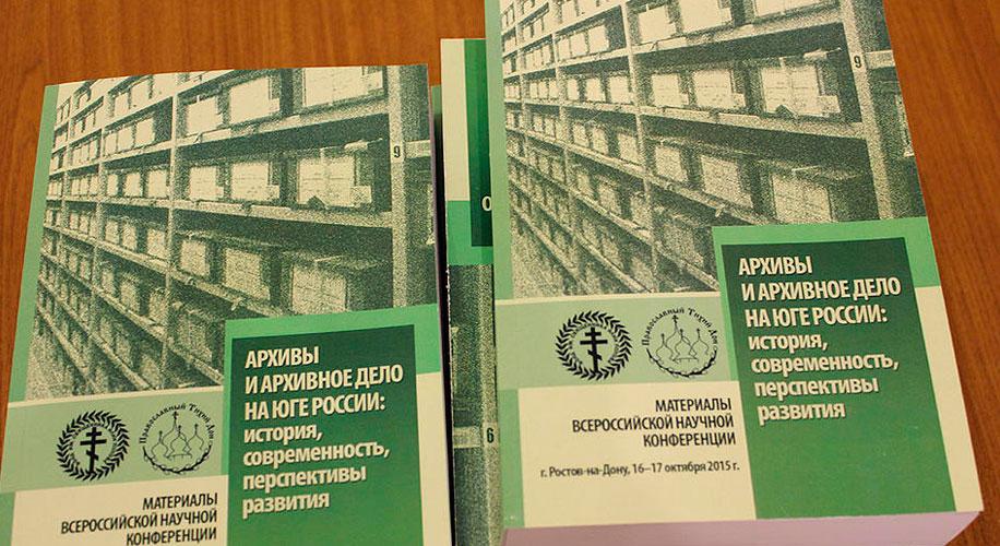 Новая публикация Фонда: Архивы и архивное дело