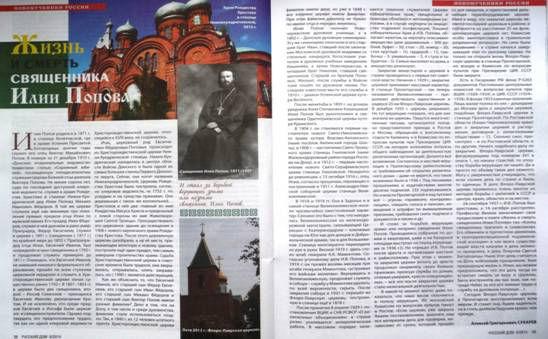 Статья в июньском номере журнала «Русский дом»