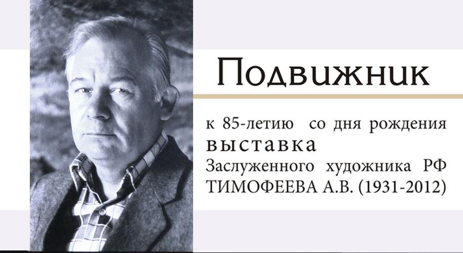 Открылась выставка работ заслуженного художника России Александра Васильевича Тимофеева