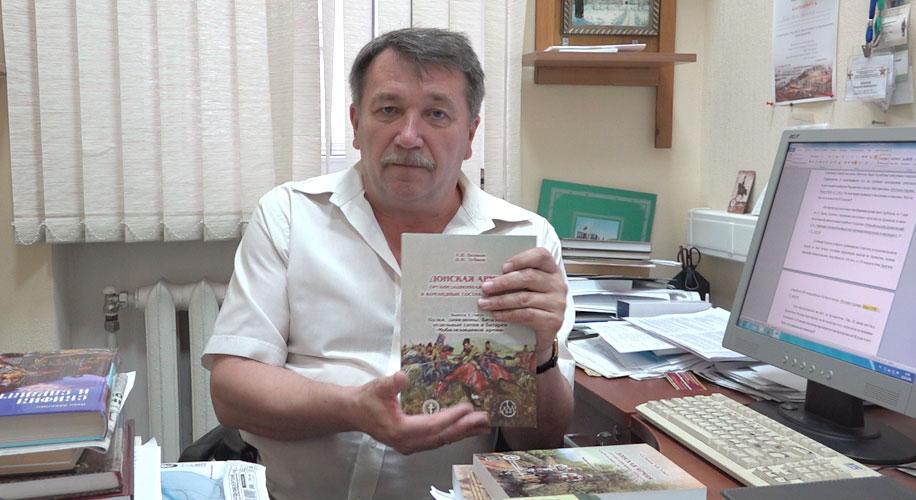 Вышел третий том «Донская армия»