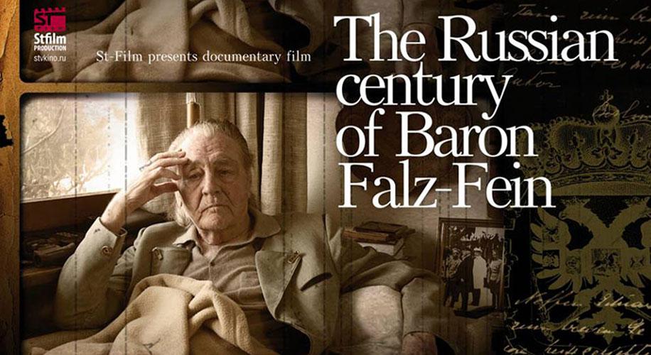Показ документального фильма  «Русский век барона Фальц-Фейна»