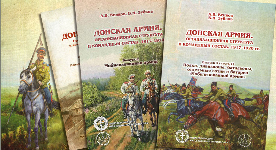 Серия книг «Донская армия. Организационная структура и командный состав 1917 — 1920 гг.»