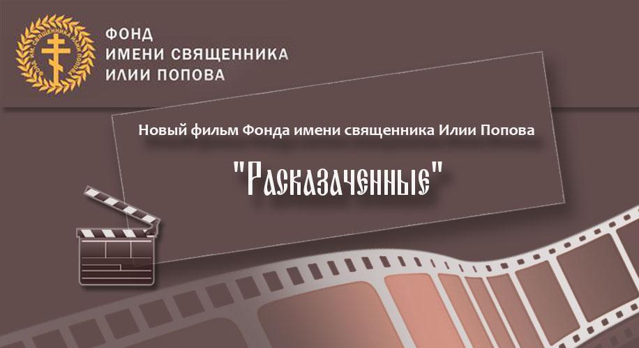 Новый фильм Фонда имени священника Илии Попова «Расказаченные»