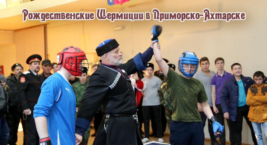 Рождественские Шермиции в Приморско-Ахтарске