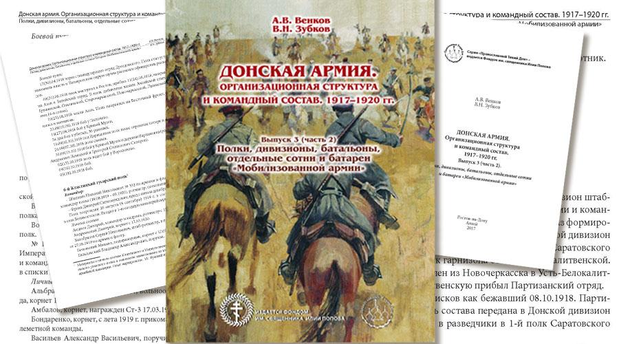 Новая публикация Фонда: Донская армия, Выпуск 3, Часть 2
