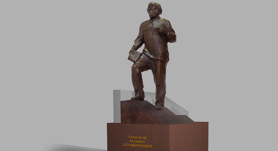 Дать отпор лжи: памятник А.И. Солженицыну в Ростове-на-Дону