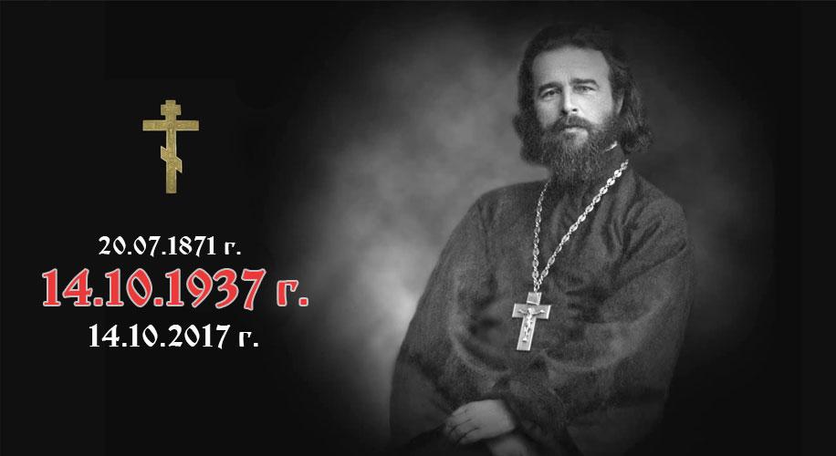 80 лет со дня смерти о. Илии Попова