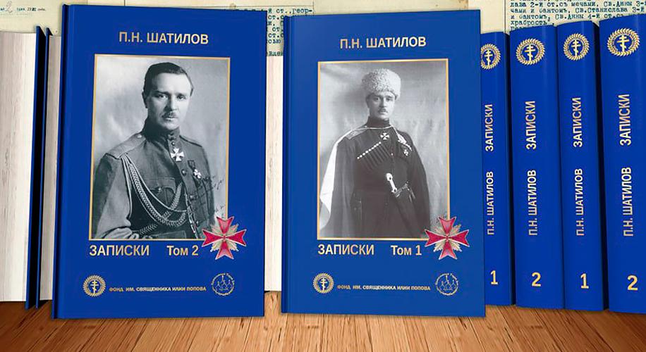 Мемуары П.Н. Шатилова  представлены в Москве и Санкт-Петербурге