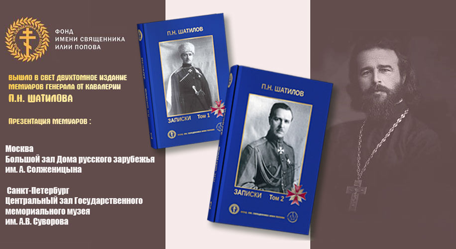Мемуары генерала от кавалерии П.Н. Шатилова  представлены читателям Москвы и Санкт-Петербурга