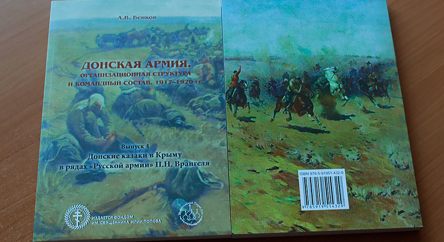 «Донская армия»: четвертый выпуск