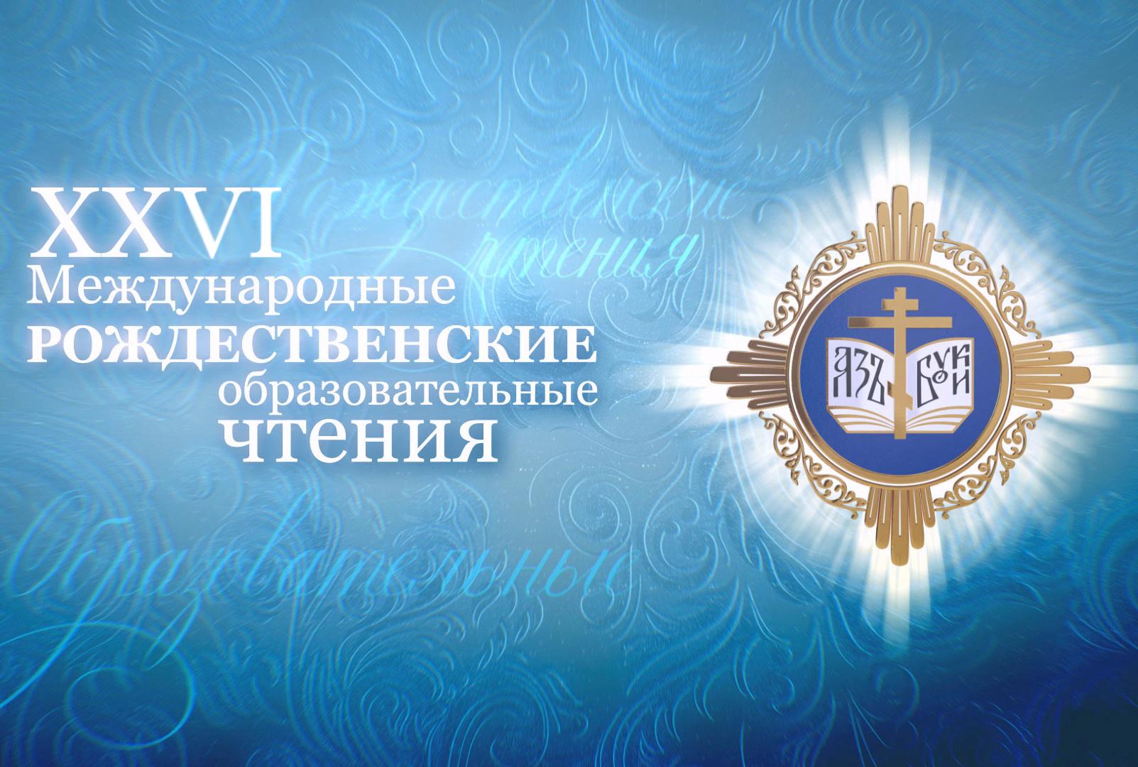 Выступление президента Фонда А.Г. Сухарева на  XXVI МЕЖДУНАРОДНЫХ РОЖДЕСТВЕНСКИХ ОБРАЗОВАТЕЛЬНЫХ ЧТЕНИЯХ