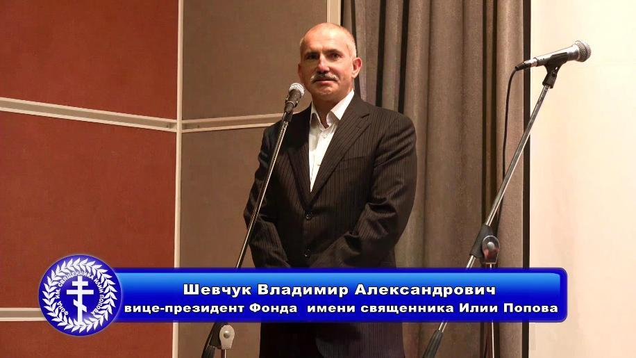 Вице-президенту Фонда В.А. Шевчуку 50