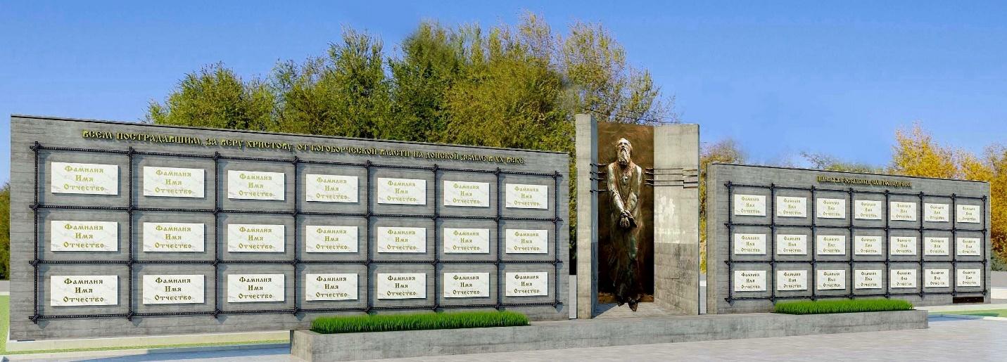 Создание мемориала ВСЕМ ПОСТРАДАВШИМ ЗА ВЕРУ ХРИСТОВУ В ХХ ВЕКЕ НА ДОНСКОЙ ЗЕМЛЕ