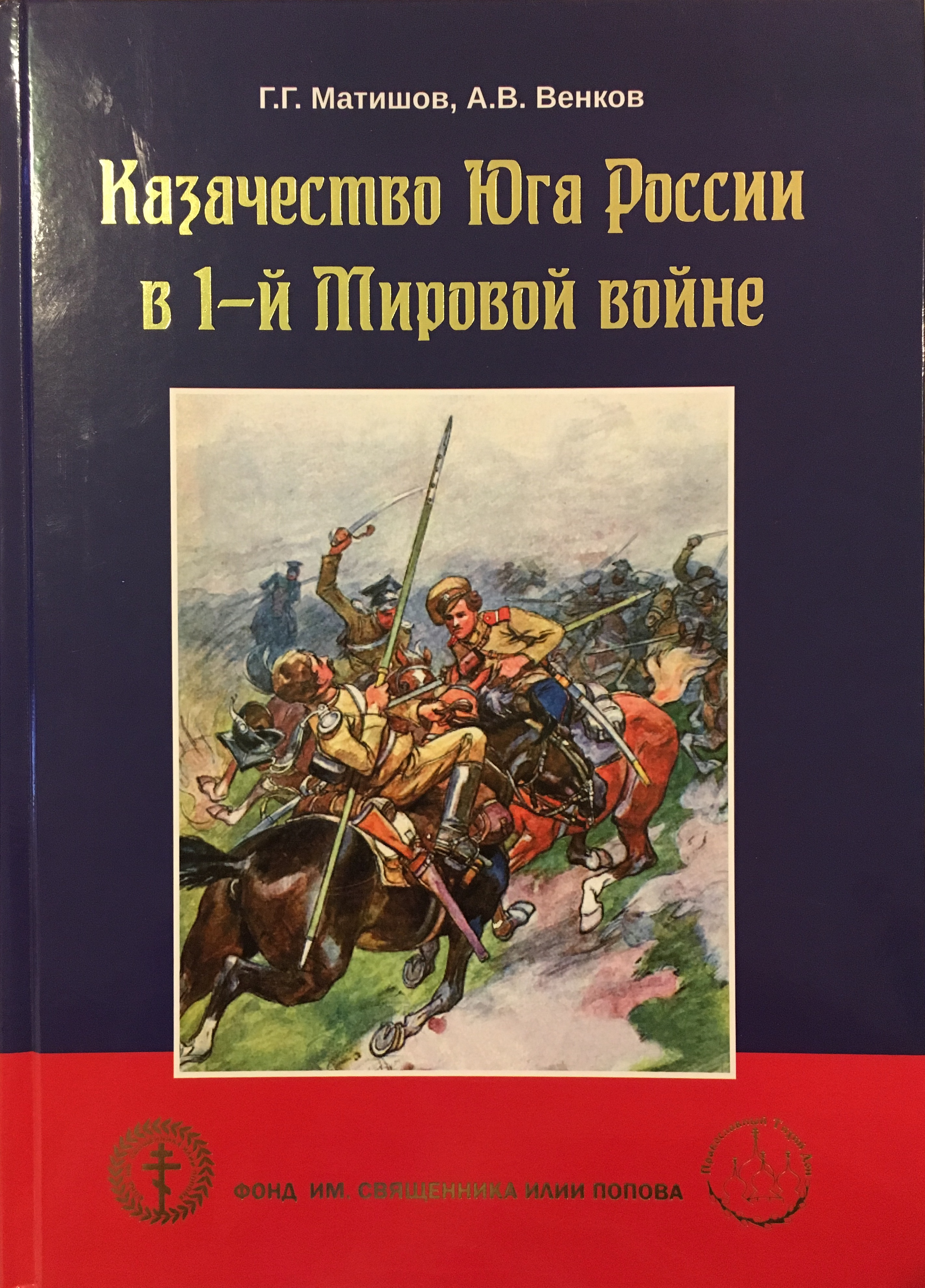 Казачество Юга России в 1-й Мировой войне