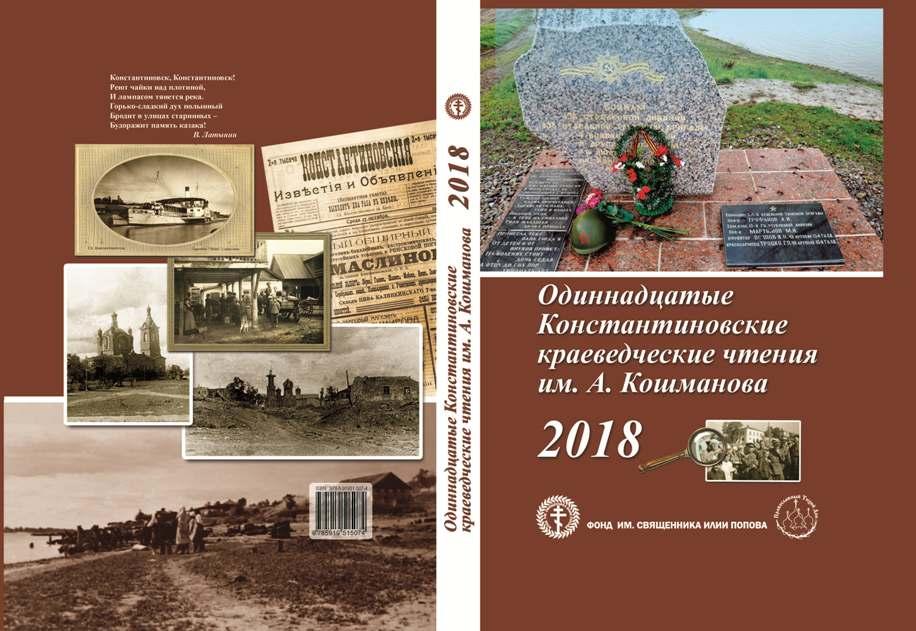 Выход в свет очередного сборника Константиновских краеведческих чтений