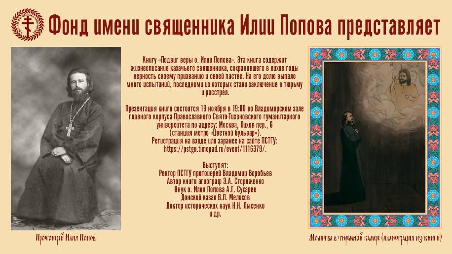 19.11.2019, Москва: презентация книги «Подвиг веры о. Илии Попова»