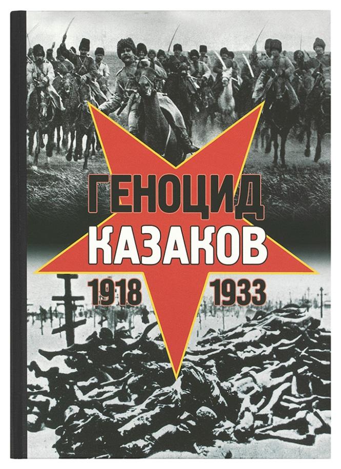 Геноцид казаков в Советской России и СССР: 1918-1933 гг.