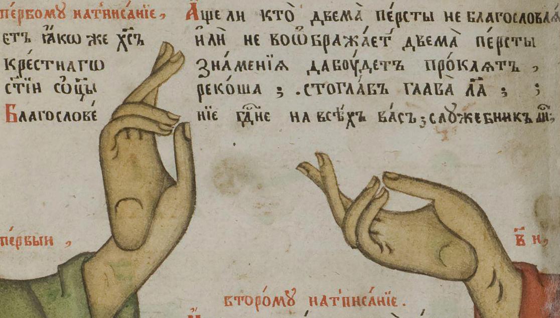 Старообрядчество и донское казачество в XVIII в.