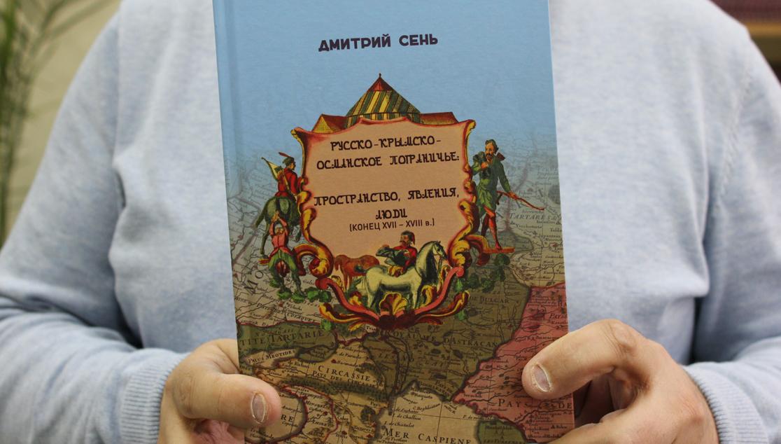 Русско-крымско-османское пограничье: пространство, явления, люди (конец XVII-XVIII в.)