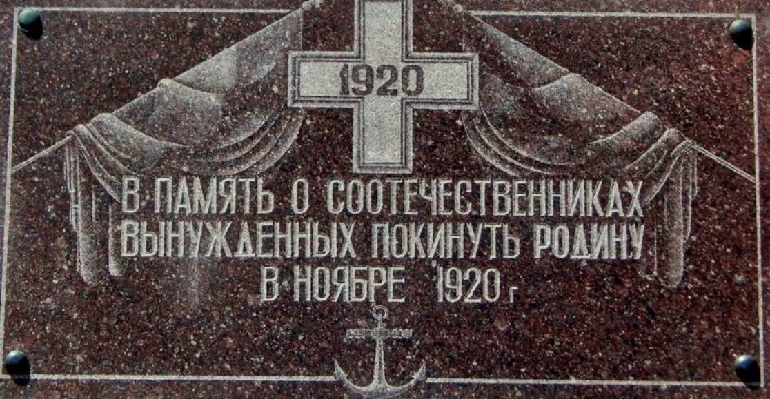 К столетию Русского исхода