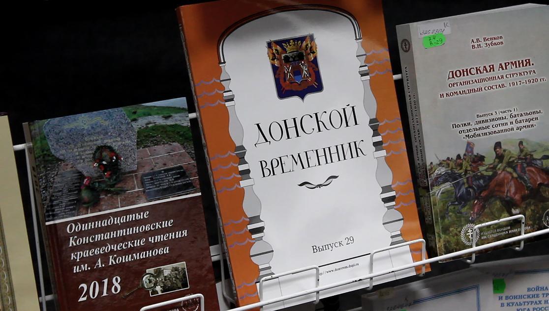 Донской Временник, Выпуск 29