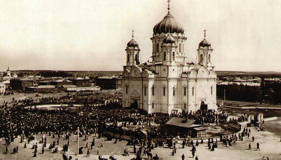 Сибирское Соборное совещание 1918 года