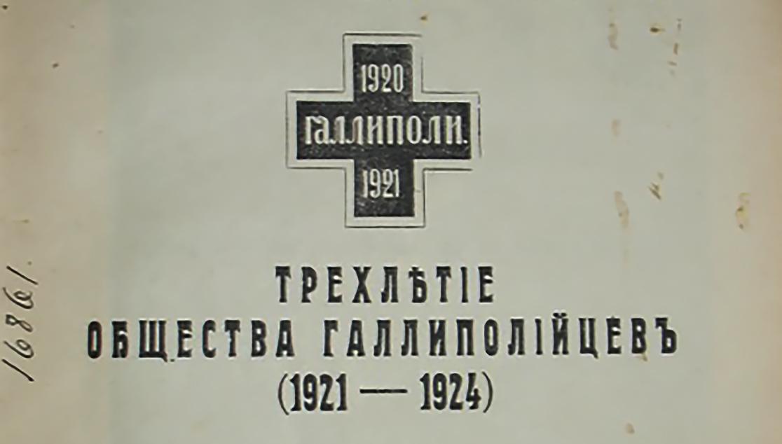 Вестник Общества Галлиполийцев 1923-1924