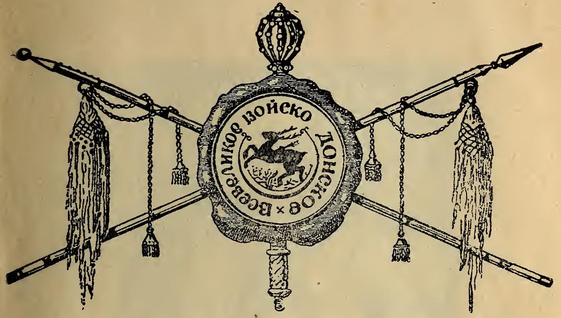 «Казаки за границей» 1928-1937 г.г.