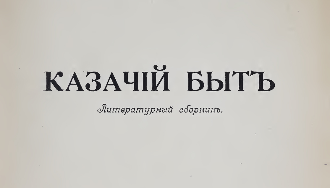 Казачий быт 1925 г.
