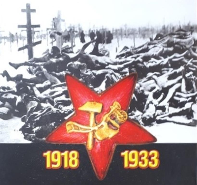 Сборник документов «Геноцид казаков»