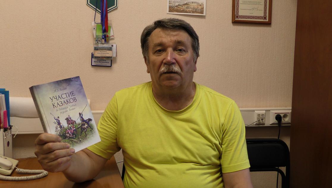 Книга А.В. Венкова «Участие казаков во втором и третьем разделах Польши»