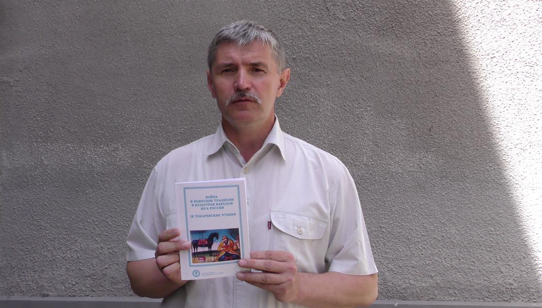 Сборник IX Токаревских чтений