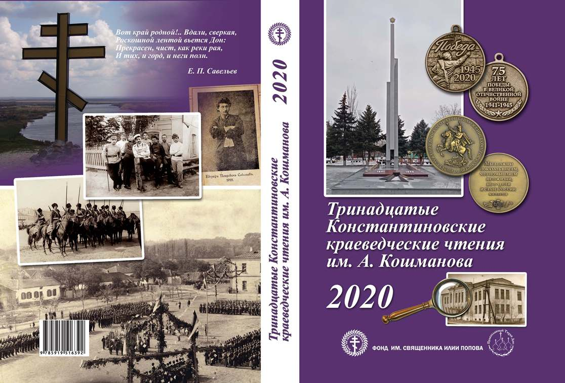 Тринадцатые Константиновские краеведческие чтения