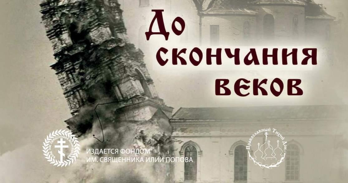 Из истории православных храмов
