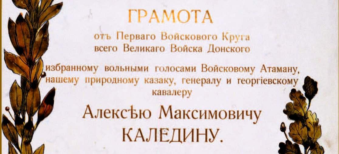 К 160-летию со дня рождения А. М. Каледина (1861–1918)